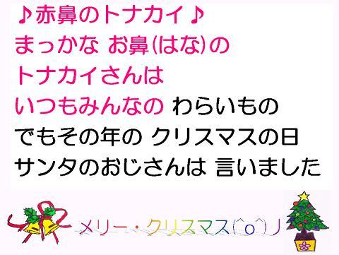 歌詞 トナカイ 赤鼻 の クリスマスソング赤鼻のトナカイのお話と歌詞を英語と日本語で紹介!